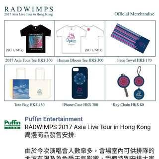 [全新]Radwimps 2017 亞巡 袋 Tote Bag 雙面 原價出售