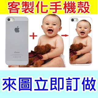 【好金采】 訂製手機殼客製化 畢業禮物HTC X9 S9 U11 X10 U Ultra Play M10 A9 訂做 送禮