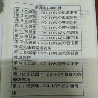 🚚 經濟學企研所歷屆試題#教科書出清