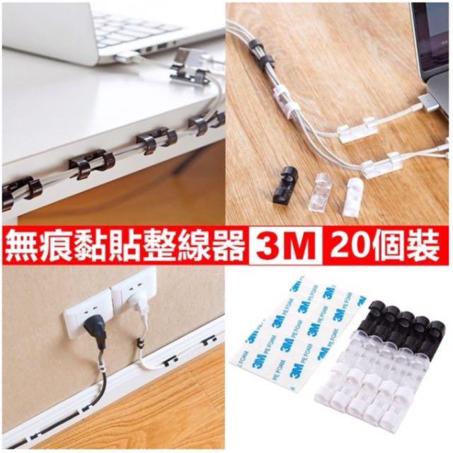 [20入組]3M背膠 整線器 充電線 集線器 傳輸線 桌面 辦公室小物 固定 收納【RS615】