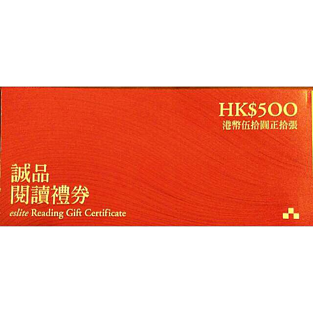 $50 × 10 誠品閱讀禮券 (劵) - $50 × 10 Eslite Reading Gift Certificate (Voucher)