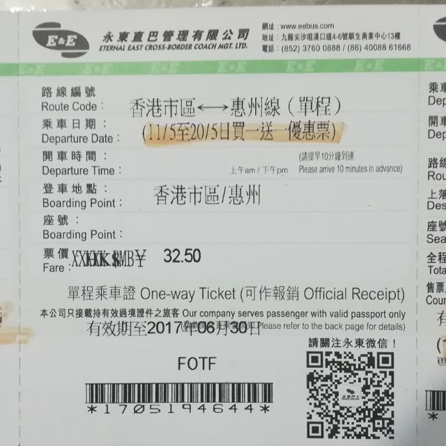 香港至惠州永東直達巴士單程票