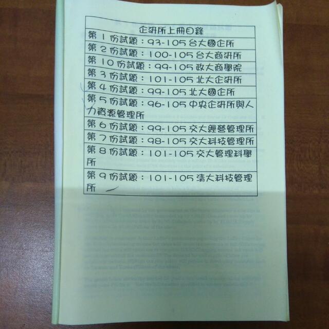 經濟學企研所歷屆試題#教科書出清