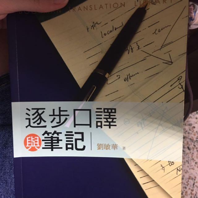 日文基礎口譯
