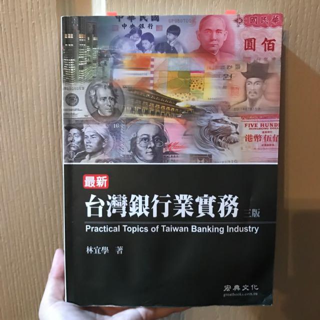 台灣銀行業實務