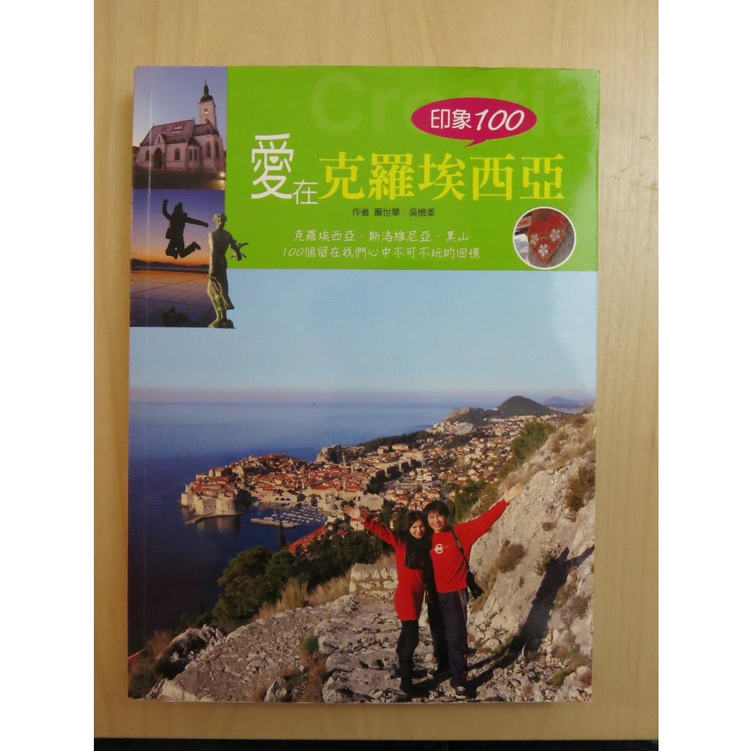 克羅埃西亞旅遊書