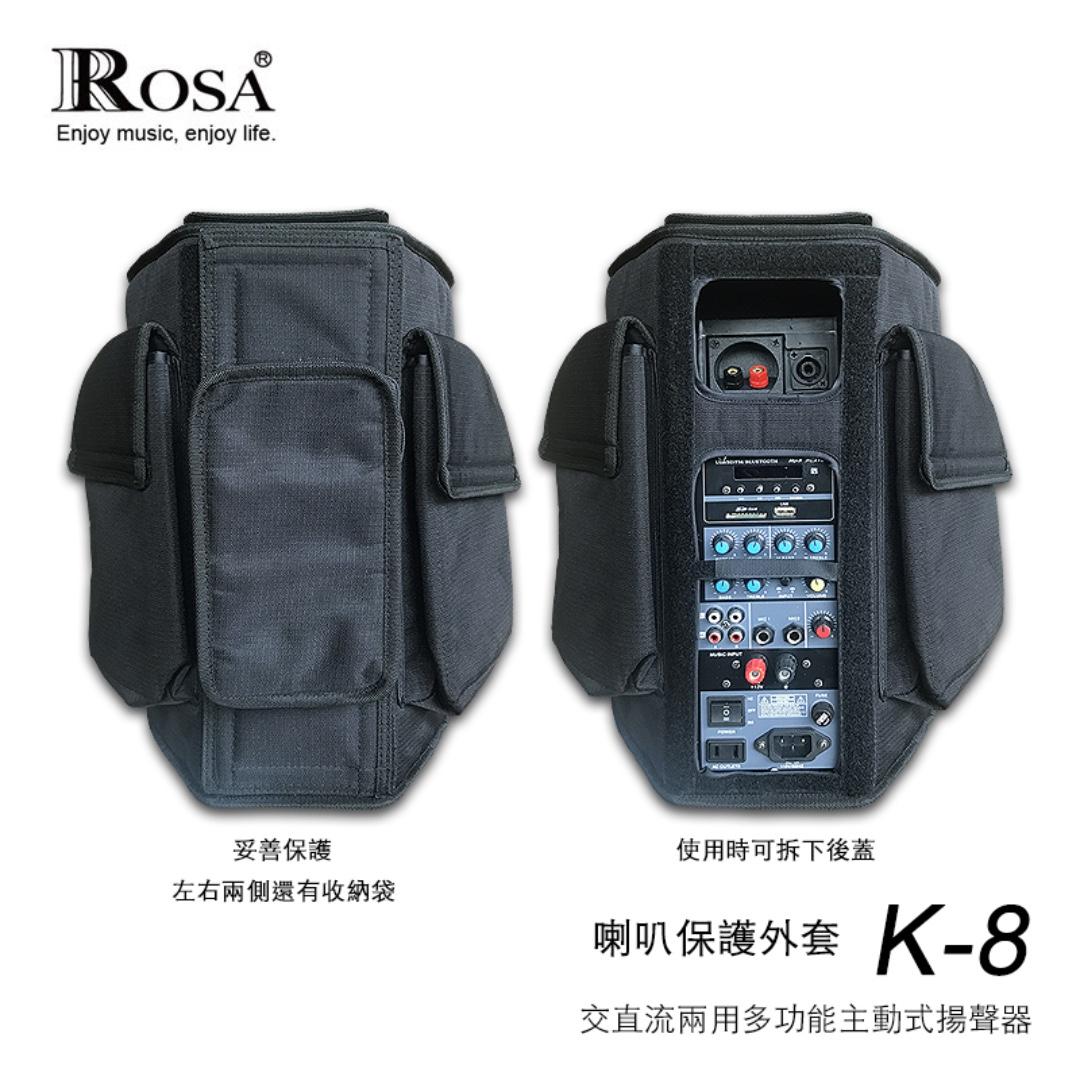 羅莎音響 ROSA K-8 多功能主動式喇叭 專用喇叭保護套