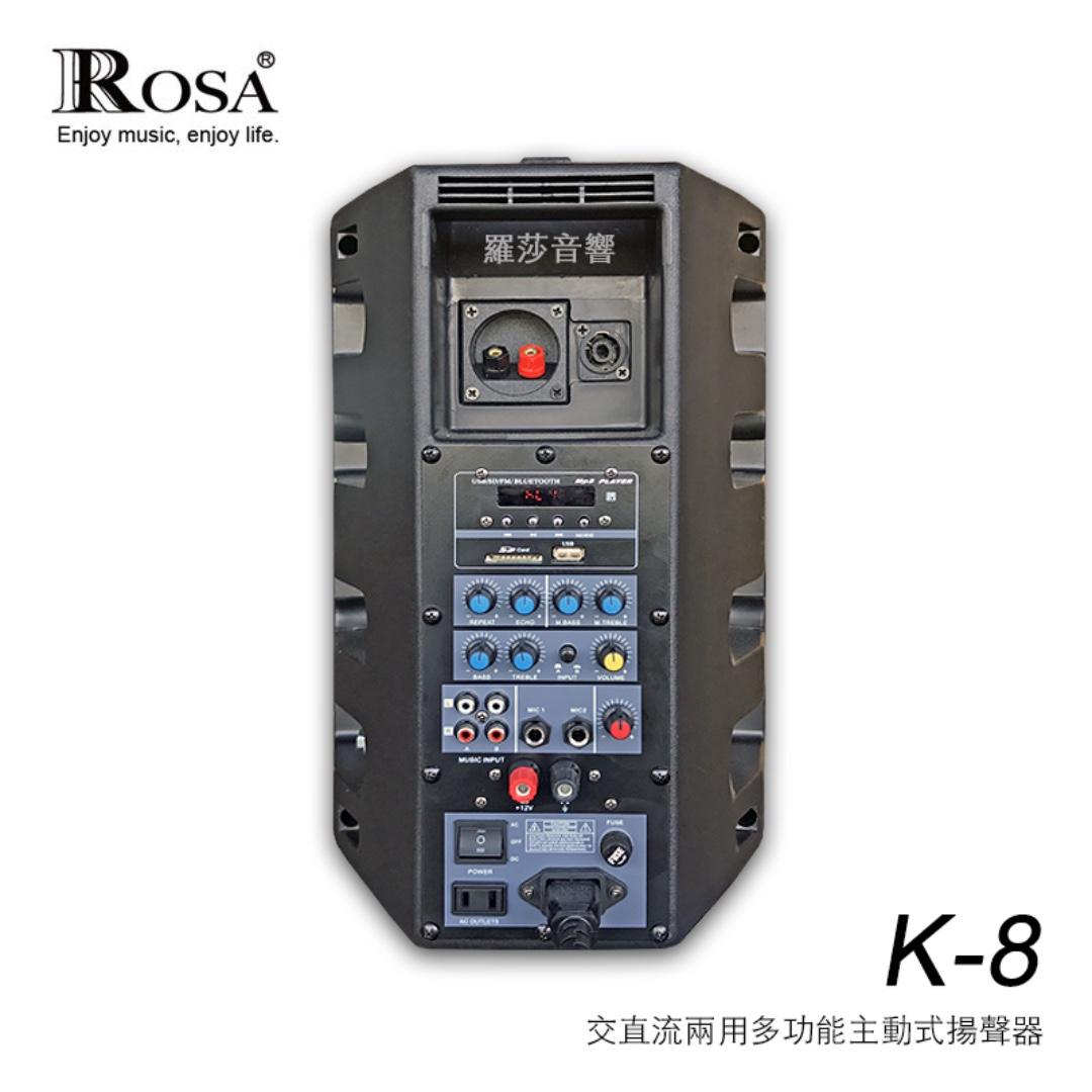羅莎音響 ROSA K-8 多功能主動式喇叭 (交直流兩用) 主箱
