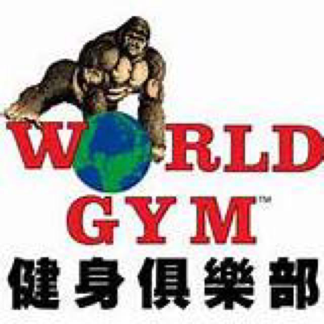 World gym世界世界健身中心轉讓