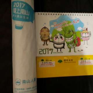 南山人壽月曆,桌曆#六月免購物直接送