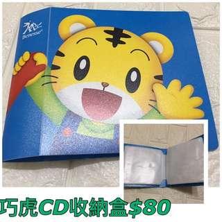 全新,巧虎CD收納盒