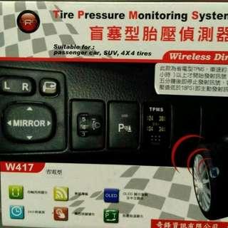 ORO盲塞式胎壓偵測器W417省電型