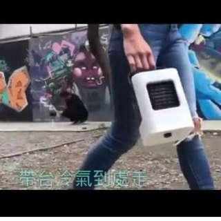台灣攜帶式個人冷氣機