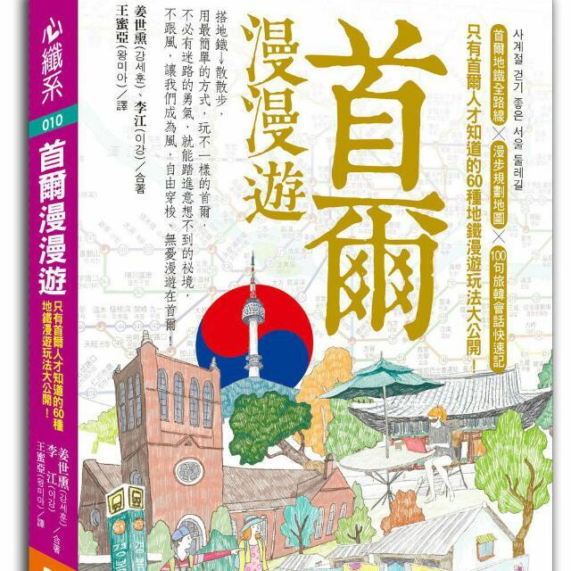 首爾漫漫遊 旅遊書