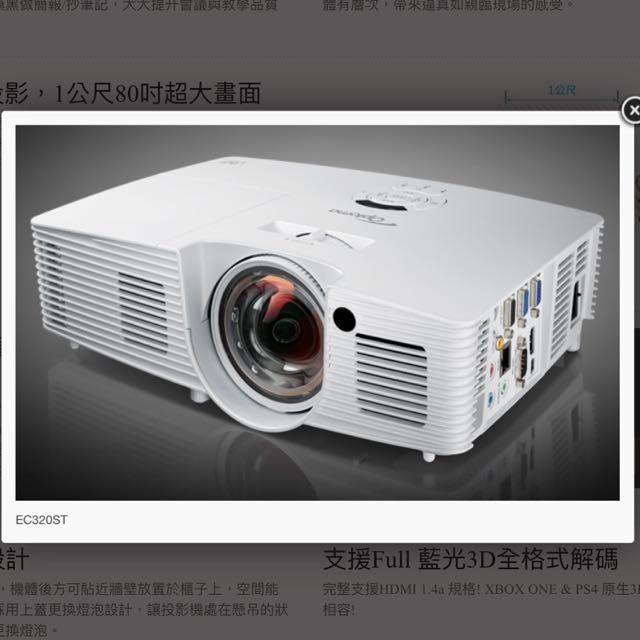 Optoma EC320ST XGA短焦商務投影機