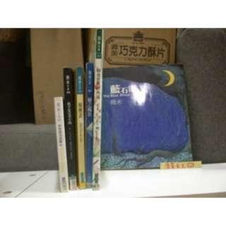 書店結束大出清~~幾米作品~世界別為我擔心+戀之風景+履歷表+我不是完美小孩+藍石頭+躲進世界的角落=6本800元
