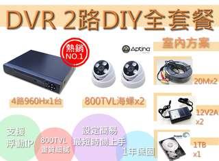 DVR/1機2鏡海螺全套餐/2鏡/監視器DIY套餐/監視器套餐/監視攝影機套餐/監視器DIY套餐/800線室內鏡頭/板橋