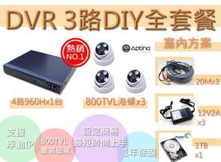 DVR/1機3鏡海螺全套餐/3鏡/監視器DIY套餐/監視器套餐/監視攝影機套餐/監視器DIY套餐/800線室內鏡頭/板橋