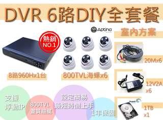 DVR/1機6鏡海螺全套餐/6鏡/監視器DIY套餐/監視器套餐/監視攝影機套餐/監視器DIY套餐/800線室內鏡頭/板橋