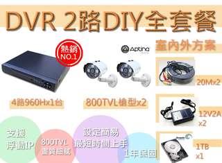 DVR/1機2鏡槍型全套餐/2鏡/監視器DIY套餐/監視器套餐/監視攝影機套餐/監視器DIY套餐/800線室內外鏡頭/板橋