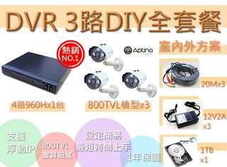 DVR/1機3鏡槍型全套餐/3鏡/監視器DIY套餐/監視器套餐/監視攝影機套餐/監視器DIY套餐/800線室外內鏡頭/板橋