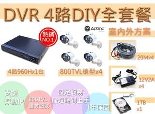 DVR/1機4鏡槍型全套餐/4鏡/監視器DIY套餐/監視器套餐/監視攝影機套餐/監視器DIY套餐/800線室內外鏡頭/板橋