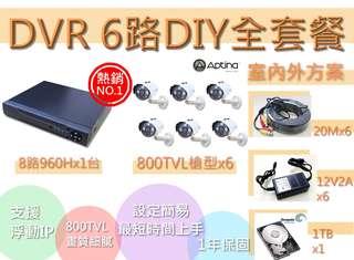 DVR/1機6鏡槍型全套餐/6鏡/監視器DIY套餐/監視器套餐/監視攝影機套餐/監視器DIY套餐/800線室內外鏡頭/板橋