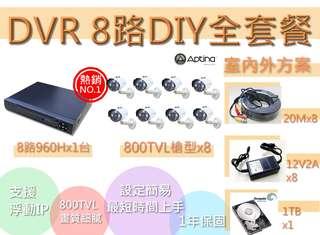 DVR/1機8鏡槍型全套餐/8鏡/監視器DIY套餐/監視器套餐/監視攝影機套餐/監視器DIY套餐/800線室內外鏡頭/板橋
