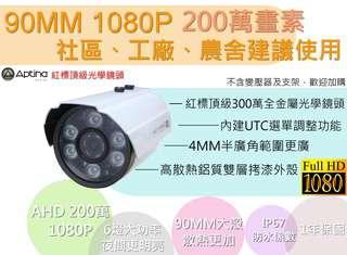 台製大鏡頭/1080P鏡頭/90mm紅標大鏡頭/監視器鏡頭/社區工廠專用/AHD1080P鏡頭/300萬鏡頭/板橋