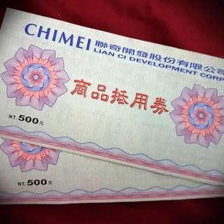 5折1000元禮卷CHIMEI聯奇開發股份有限公司商品抵用卷#新春八折