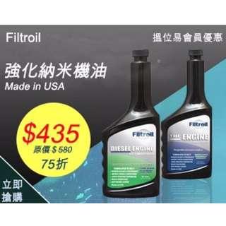 蘋果日報測試最好汽車用美國Filtroil 納米油 (適合任何偈油車款)