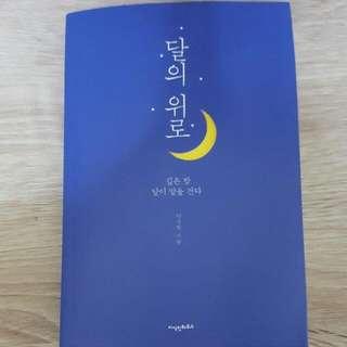 Korean Book Poems