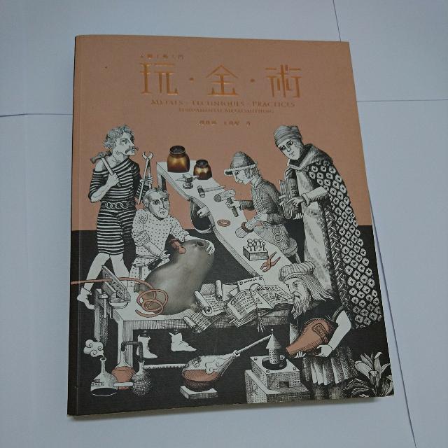 金屬工藝入門- 玩金術 (附DVD)