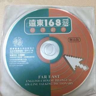 [免費] 遠東168雙向翻譯辭典CD-ROM