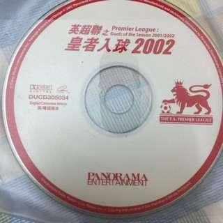 英超聯之皇者入球2002