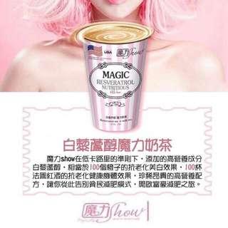 👑魔力show奶茶