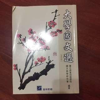 大學國文選 第四版