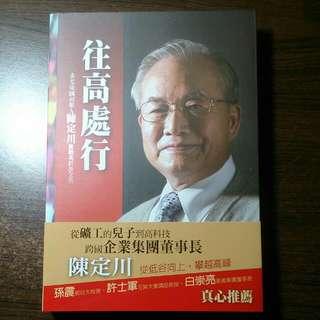 往高處行 永光集團創辦人陳定川挑戰高科技之路