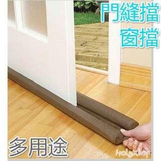 門縫擋條 窗擋 門擋 冷氣防漏條 門低堵縫條 防蟲條
