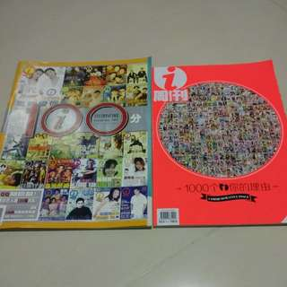 Mediacorp I-weekly Magazine Collection