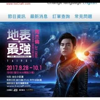 徵求 2017「周杰倫 地表最強世界巡迴演唱會2017 台北」 門票
