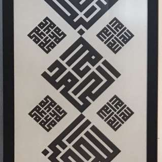 Framed Kufi Art On Canvas With Glass Cover