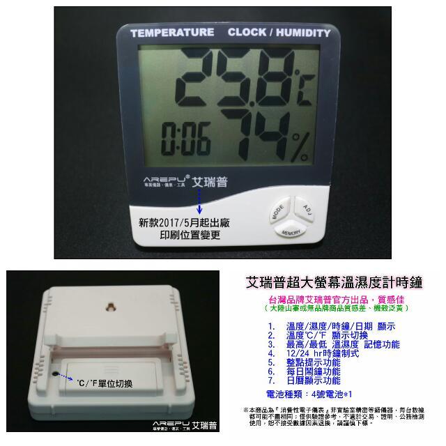 台灣艾瑞普 超大螢幕 溫濕度計 時鐘 溫度 濕度 日曆 鬧鐘 溫度計 濕度計 HTC-1