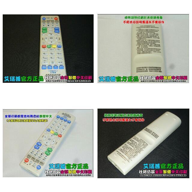 台灣艾瑞普 RM-5168 智慧學習型遙控器 188鍵 學習型 遙控器 萬用遙控器 複製 拷貝