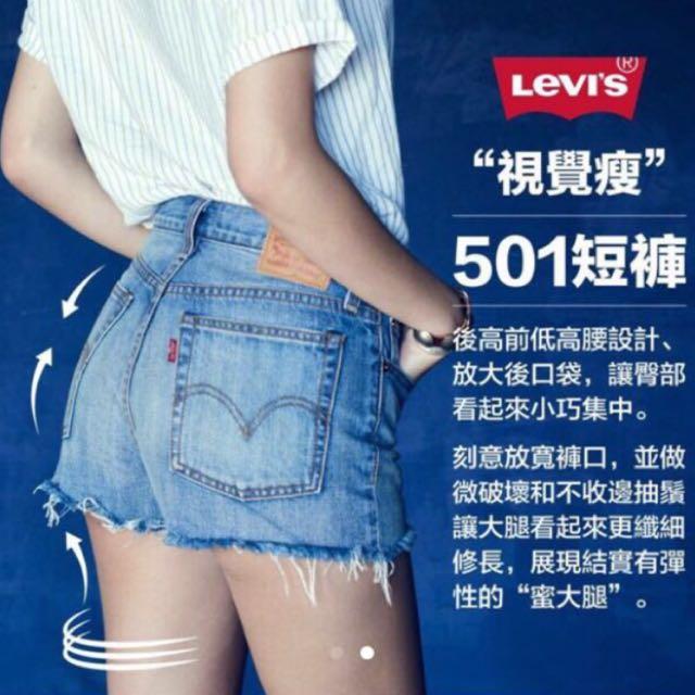 多人詢問中喜歡請直接出價‼️Levi's 501 shorts 免運