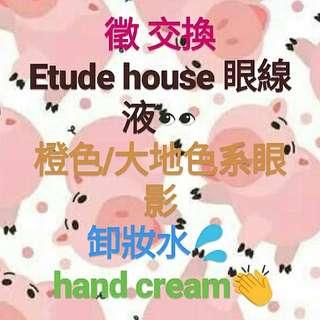 徵收 🔄 交換 Etude house 眼線液👀 橙色/大地色系眼影 卸妝水 💦hand cream👏