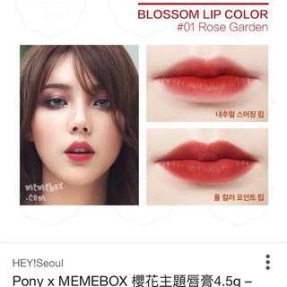 Pony x memebox唇膏