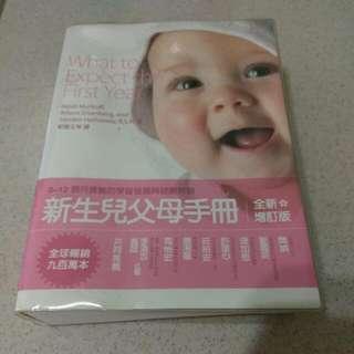 新生兒父母手冊(全新增訂版)
