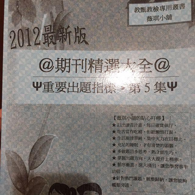 2012教甄教檢專用叢書-期刊精選大全