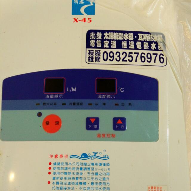 浴室裡的舒壓好物~電熱器